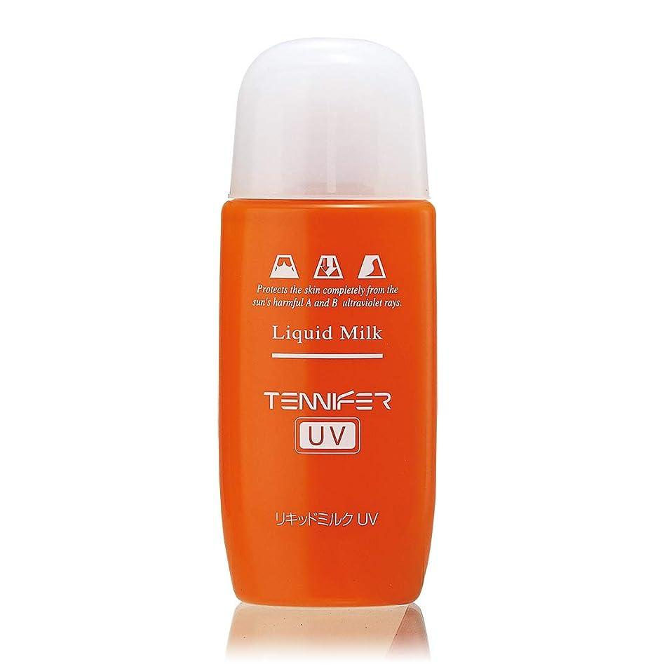 反対自然悪意のある日焼け止め リキッドミルクUV 45mL ( ウォータープルーフ 顔 全身 乳液 無香料 日本製 ) 【テニファー 】