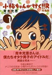小梅ちゃんが行く!! リターンズ完全版 1 (祥伝社コミック文庫 あ 4-1)