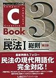 C‐Book 民法〈1〉総則 (PROVIDENCEシリーズ)