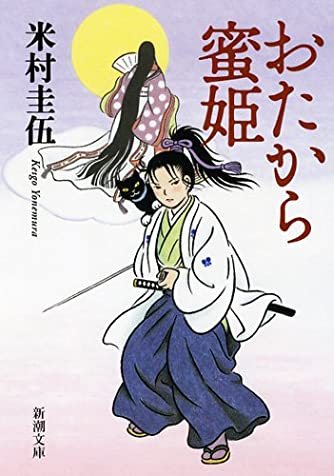 おたから蜜姫 (新潮文庫)
