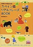 気持ちが伝わる! スペイン語リアルフレーズBOOK (CD付) (リアルフレーズBOOKシリーズ)
