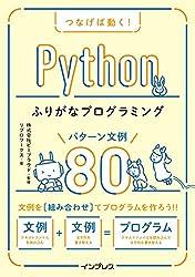 つなげば動く! Pythonふりがなプログラミング パターン文例80
