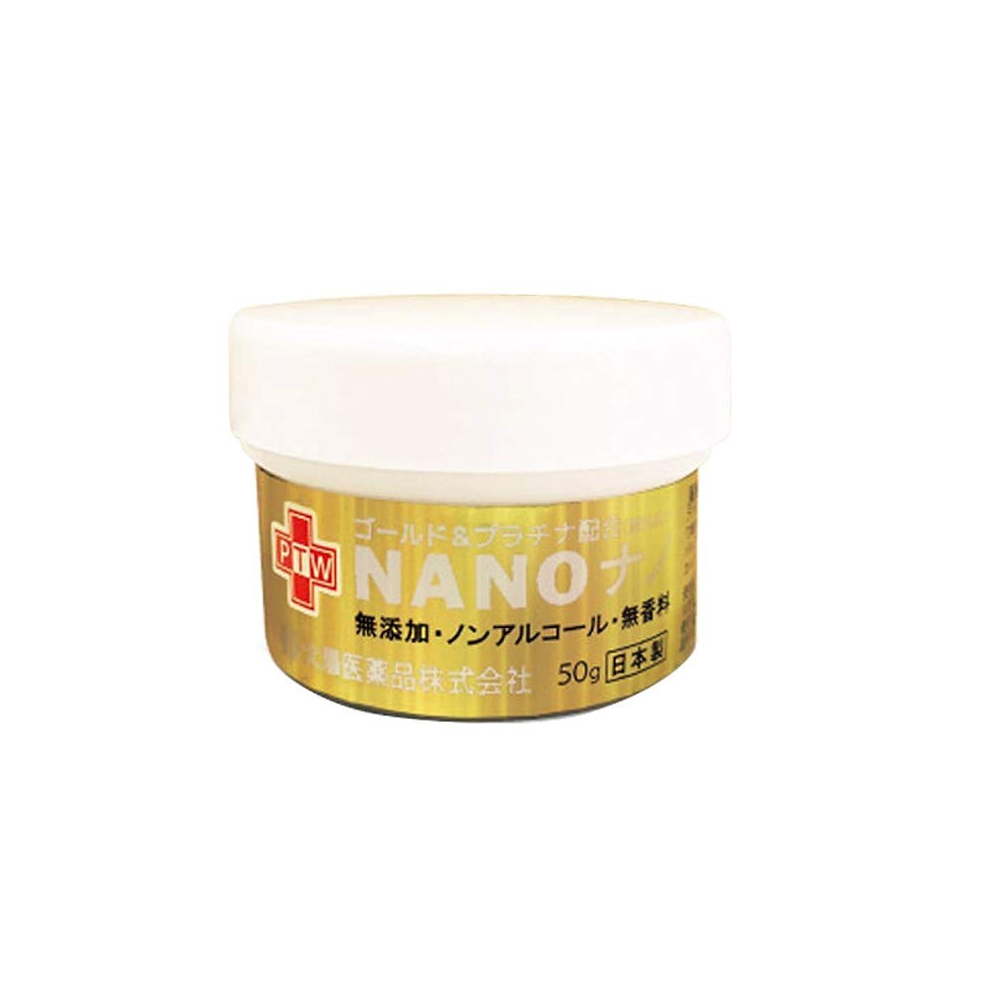 ビート持続する典型的なNANO 美容ジェルクリーム