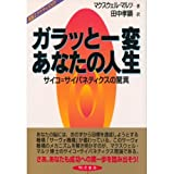 Wonders of Psycho Cybernetics = - life changes completely and you Gara~tsu (1995) ISBN: 4886933009 [Japanese Import]
