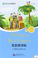 I Want to be a Lawyer (for Adults): Friends Chinese Graded Readers (Level 3) (Chinese and English Edition) by Hanban/Confucius Institute Headquarters(2014-01-01)