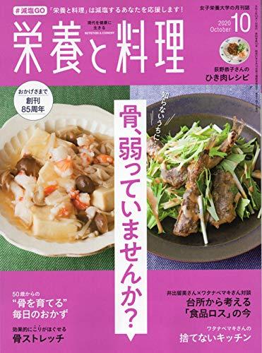 栄養と料理 2020年10月号