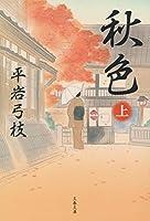 新装版 秋色 (上) (文春文庫)