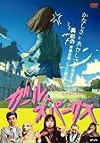ガール・スパークス [DVD] image