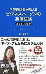 英語上級者にオススメ! 同時通訳者が教えるビジネスパーソンの英単語帳