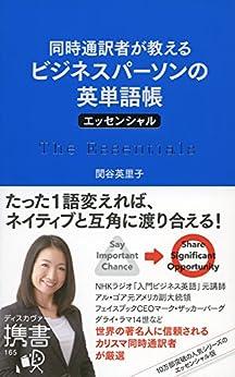 [関谷英里子]の同時通訳者が教える ビジネスパーソンの英単語帳 エッセンシャル
