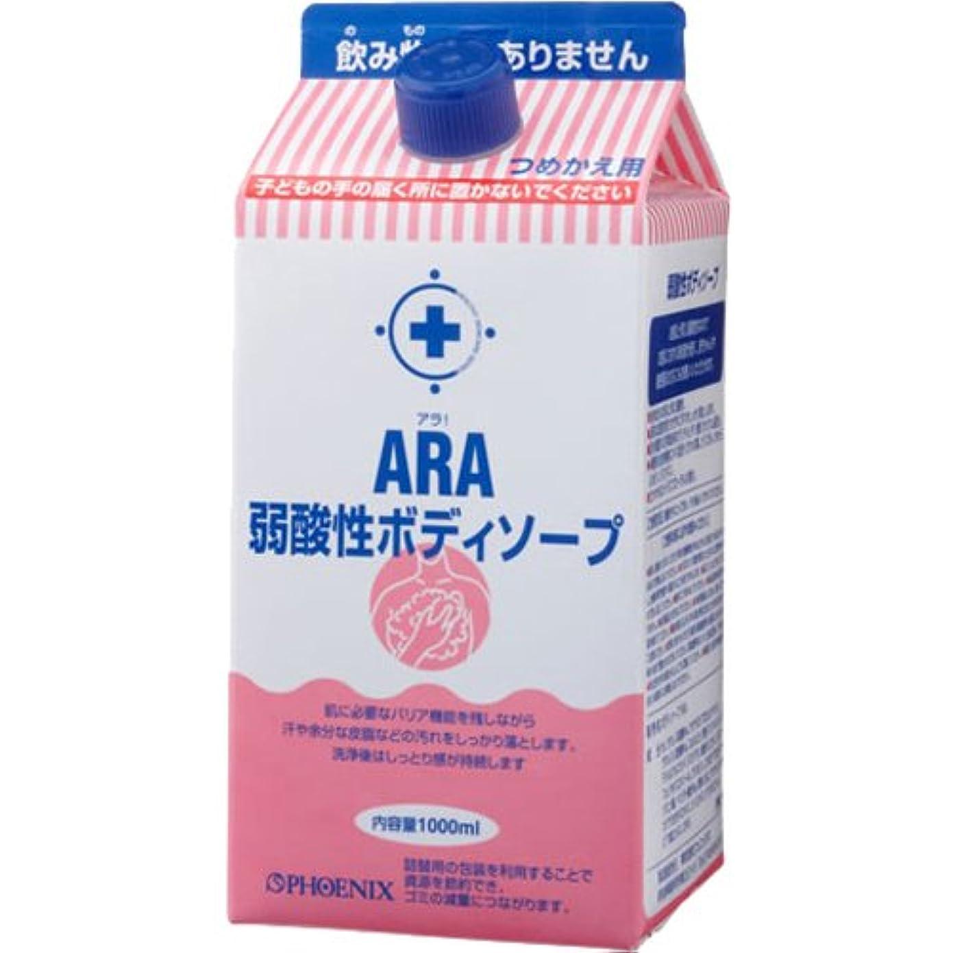 繰り返すバイオリン特性ARA 弱酸性ボディソープ (詰替え用) 1000ml×12入り