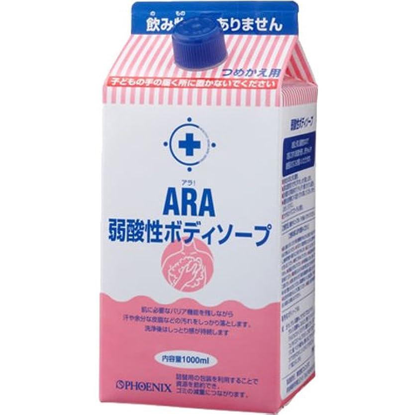 実施する神蒸気ARA 弱酸性ボディソープ (詰替え用) 1000ml×12入り
