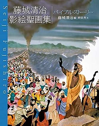 藤城清治影絵聖画集 バイブル・ストーリー