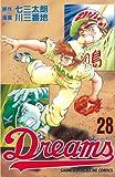 Dreams(28) (週刊少年マガジンコミックス)