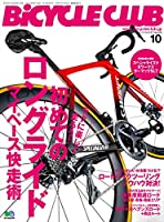 BiCYCLE CLUB (バイシクルクラブ)2020年月10月号