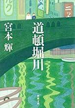 表紙: 道頓堀川 | 宮本 輝