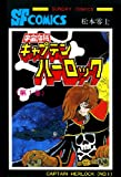 宇宙海賊キャプテンハーロック -電子版- 1