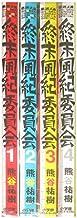 終末風紀委員会 コミック 全4巻完結セット (ゲッサン少年サンデーコミックススペシャル)