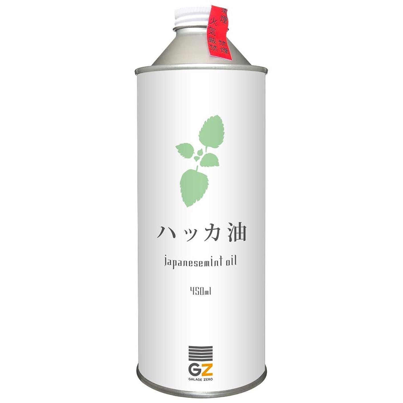 ギャング甘味シアーガレージゼロ ハッカ油 (450ml)