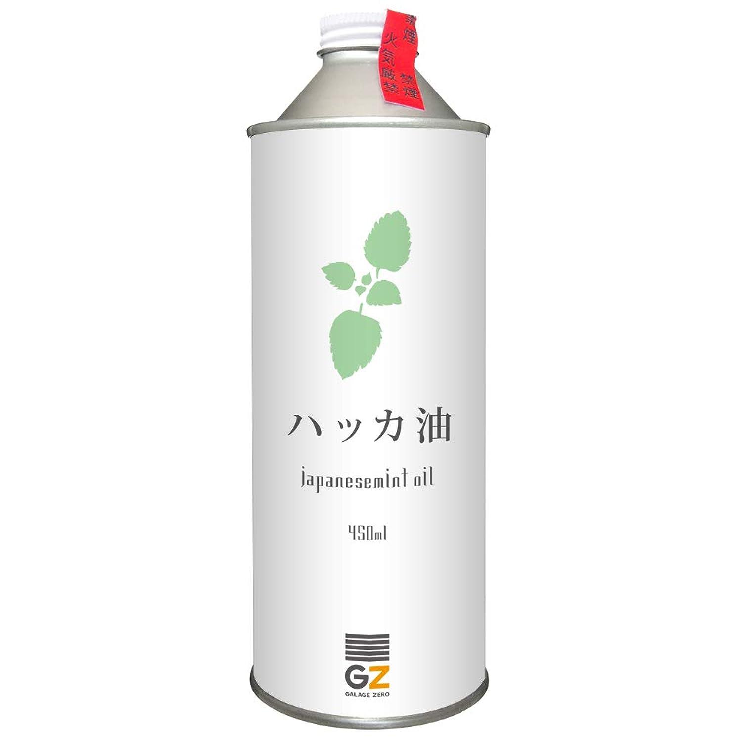 ポジション関税発掘ガレージゼロ ハッカ油 (450ml)