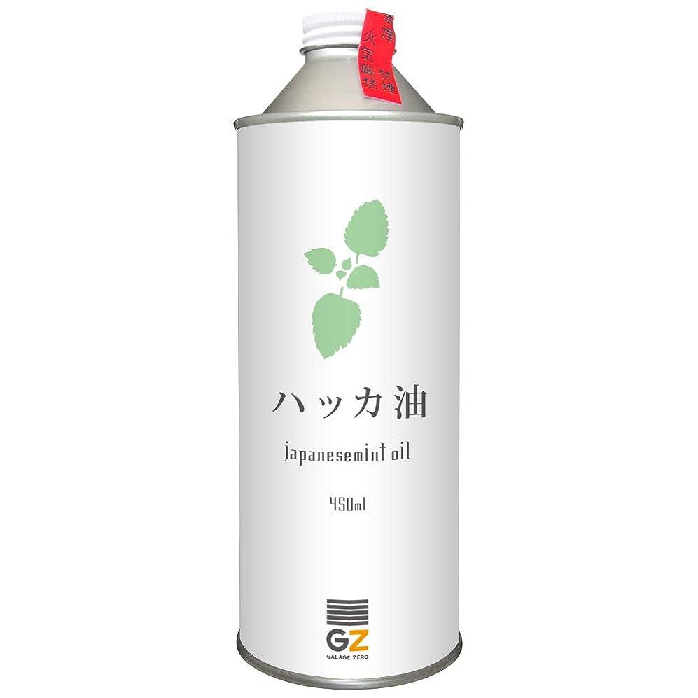 花薬剤師放牧するガレージゼロ ハッカ油 (450ml)
