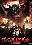 ヴァンパイア・バット 死蝙蝠の町[DVD]