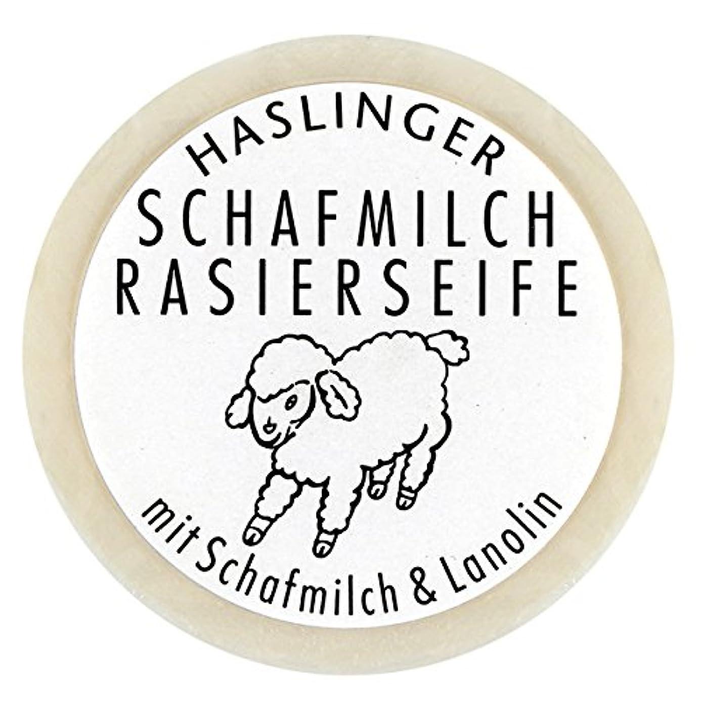 割り当てるディベート外科医Schafmilch Rasierseife (Ewe`s Milk Shave Soap) 60g soap bar by Haslinger by Haslinger