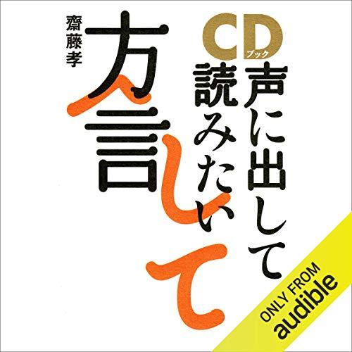 声に出して読みたい方言CDブックの詳細を見る