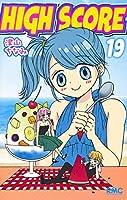 HIGH SCORE コミック 1-19巻セット [コミック] 津山 ちなみ