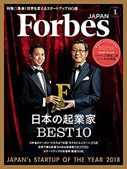 [atomixmedia Forbes JAPAN編集部]のForbesJapan (フォーブスジャパン) 2018年 01月号 [雑誌]