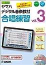 ヤマハデジタル音楽教材 合唱練習 Vol.3 【DVD-ROM付】