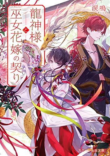 龍神様と巫女花嫁の契り (スターツ出版文庫)