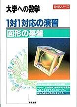 1対1対応の演習/図形の基盤―大学への数学 (1対1シリーズ)