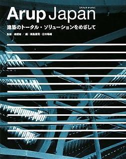 Arup Japan―建築のトータル・ソリューションをめざして