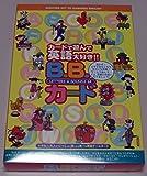カードで遊んで英語大好き!!B.B.カード LETTERS & SOUND 64