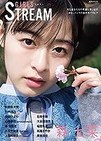 GIRLS STREAM 03 (玄光社MOOK CM NOW別冊)