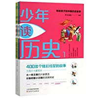 History for Teens (Chinese Historical Stories for Children, 4 Volumes) (Chinese Edition)