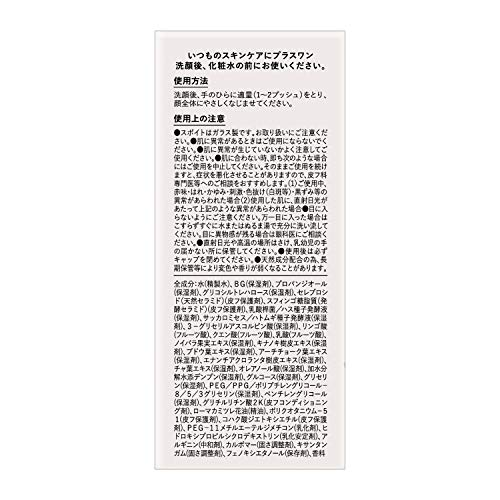 ロゼットSkinmaniaセラミド毛穴ケア美容液50ml