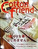 Cotton friend (コットンフレンド) 2005年秋号