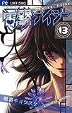 電撃デイジー (13) (Betsucomiフラワーコミックス)