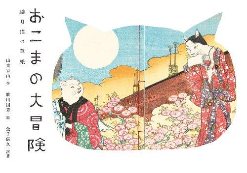 おこまの大冒険〜朧月猫の草紙〜