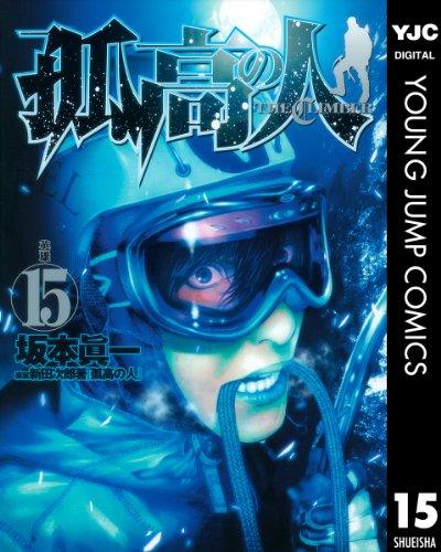 孤高の人 15 (ヤングジャンプコミックスDIGITAL)