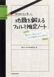 「東大生が書いたノート」シリーズ 1巻 表紙画像