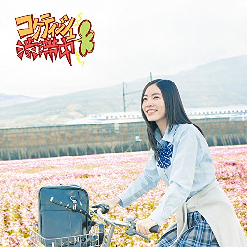 コケティッシュ渋滞中 (初回生産限定) (Type-A) (CD+DVD)