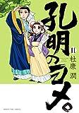 孔明のヨメ。 (11) (まんがタイムコミックス)