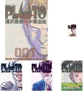 PLUTO 全8巻セット