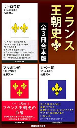 フランス王朝史 全3冊合本版 (講談社現代新書)
