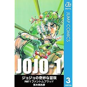 """ジョジョの奇妙な冒険 第1部 モノクロ版 3 (ジャンプコミックスDIGITAL)"""""""