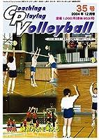 コーチング&プレイング・バレーボール(CPV)35号
