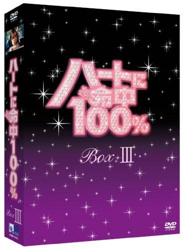 ハートに命中100% DVD-BOX III